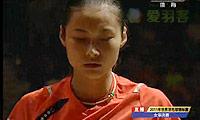 王仪涵VS郑韶婕 2011世锦赛 女单决赛视频