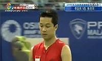 李宗伟VS陶菲克 2011马来公开赛 男单决赛明仕亚洲官网