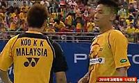 陈文宏/古健杰VS鲍伊/摩根森 2010汤姆斯杯 男双1/4决赛视频