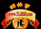 羽林军 YLJBBS