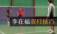 《李在福双打技巧》