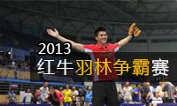 2013年红牛羽林争霸
