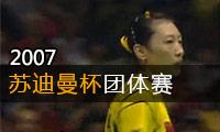 2007年苏迪曼杯混合团体赛