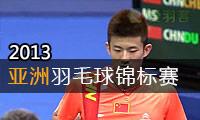 2013年亚洲羽毛球锦标赛