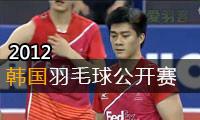 2012年韩国羽毛球公开赛
