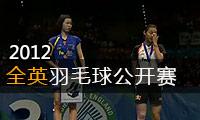 2012年全英羽毛球公开赛