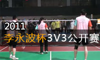 2011年李永波杯3V3羽毛球比赛