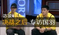 《决战之后》2011苏杯国羽专访