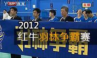 2012年红牛羽林争霸