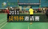2011年贝特杯羽毛球邀请赛