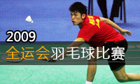2009年全运会羽毛球比赛