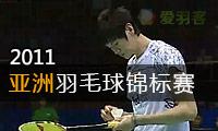 2011年亚洲羽毛球锦标赛