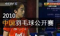 2010年中国羽毛球公开赛