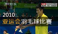 2010年亚运会羽毛球比赛