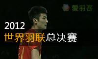 2012年世界羽联总决赛