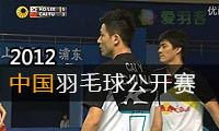 2012年中國羽毛球公開賽