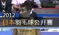 2012年日本羽毛球公开赛