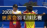 2008年奥运会羽毛球比赛