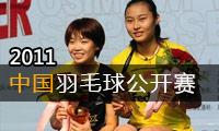 2011年中国羽毛球公开赛