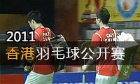 2011年香港羽毛球公开赛