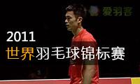 2011年世界羽毛球锦标赛
