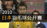 2010年日本羽毛球公开赛