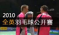 2010年全英羽毛球公开赛