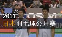 2011年日本羽毛球公开赛