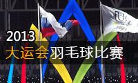 2013年世界大学生运动会