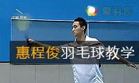 《惠程俊羽毛球教学视频》