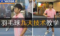 《VICTOR教室:9大羽毛球技术》