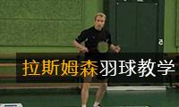 《拉斯姆森羽毛球教学》
