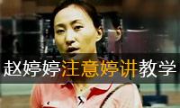 《注意婷讲》赵婷婷羽毛球教学