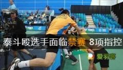 泰羽球选手斗殴面临禁赛罚款 两人受8项指控