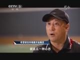 李永波:世锦赛男双中蔡赟状态未到最佳