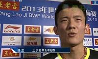 谌龙止步男单1/4决赛 赛后采访