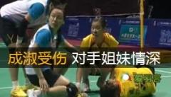 意外!全运女双决赛成淑膝盖受伤 对手姐妹情深