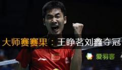 中国大师赛国羽揽四冠 王睁茗刘鑫首夺超级赛冠军
