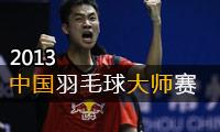 2013年中国羽毛球大师赛