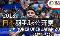 2013年日本羽毛球公开赛