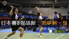 日本赛8强:王仪涵王适娴PK 男单仅剩高欢