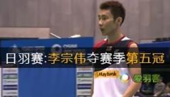 2013日本公开赛李宗伟夺冠 国羽女双混双摘金