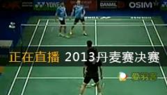 今晚18点20直播 2013年丹麦羽毛球公开赛决赛