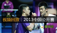 男双12年无冠!2013中羽赛国羽三金收官