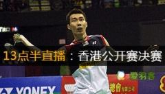 2013香港赛半决赛:国羽锁定女单女双金牌