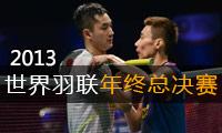 2013年世界羽联总决赛