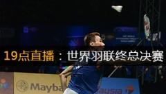 2013年终总决赛首轮:王睁茗男双独苗皆负
