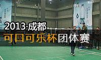 2013年可口可乐杯羽毛球团体赛