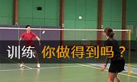 羽毛球训练:你可以做到吗?