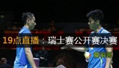 2014年瑞士羽毛球公开赛 明仕亚洲娱乐表